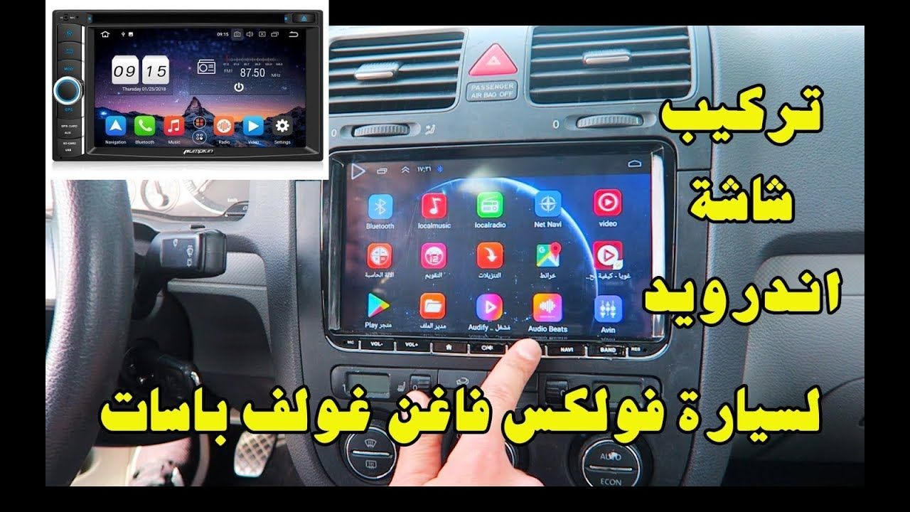 تركيب شاشة اندرويد لسيارات فولكس فاغن غولف باسات بولو تيجوان Displa Car Radio Gaming Products Radio