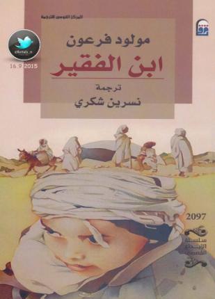 ابن الفقير Arabic Books Books Books To Read