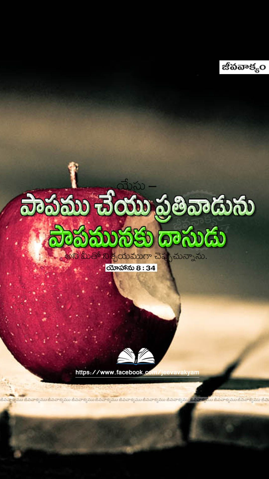Pin On Telugu Bible Verses Jeevavakyam