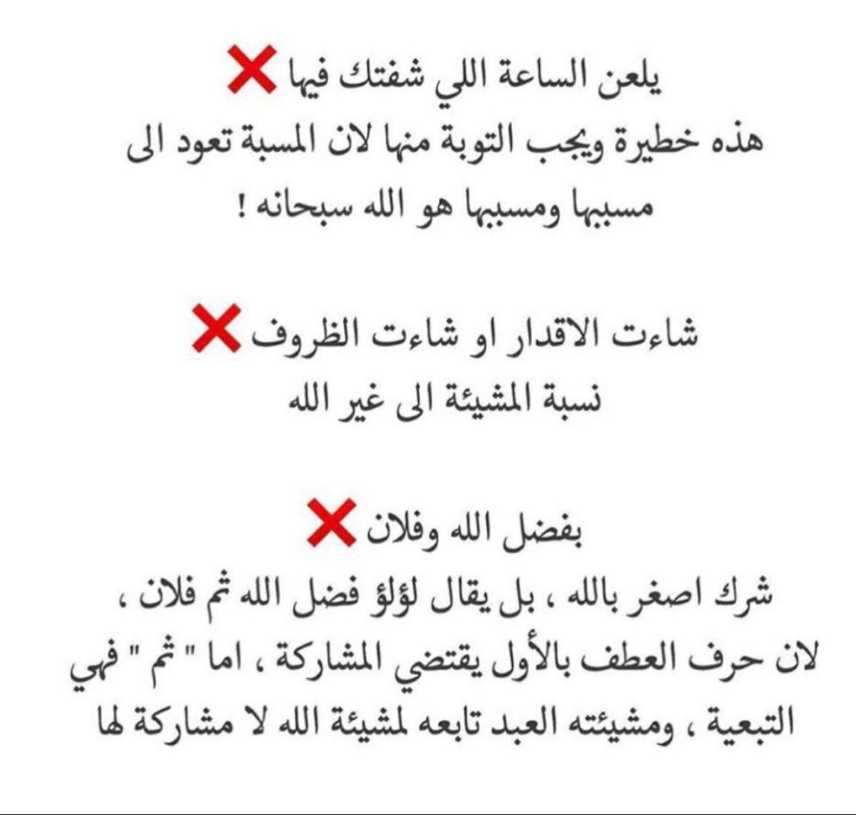 Pin By Albaraa Network On الاسلام Words Math