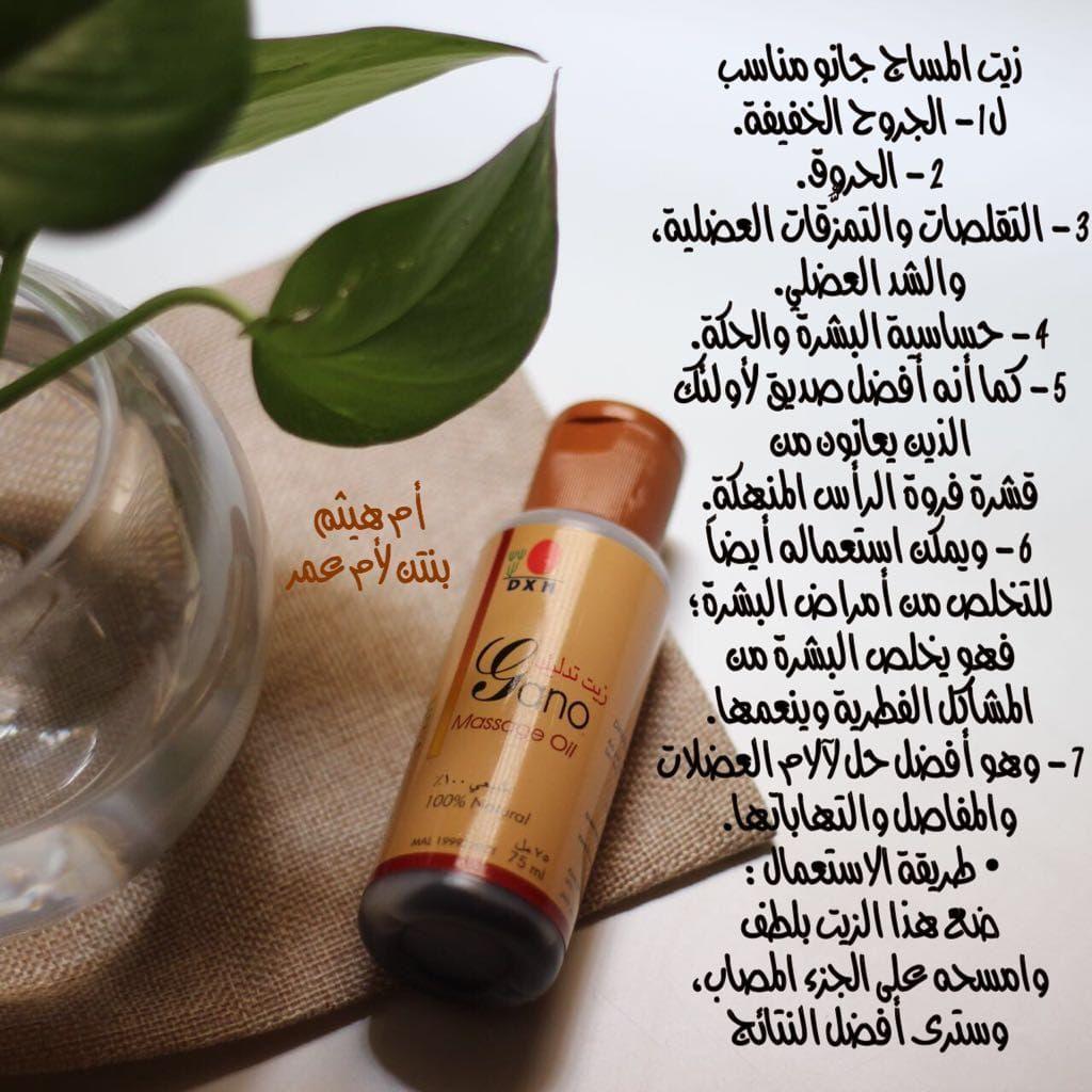 Pin By سومه العتيبي On عنايه وجمال Shampoo Bottle Shampoo Beauty