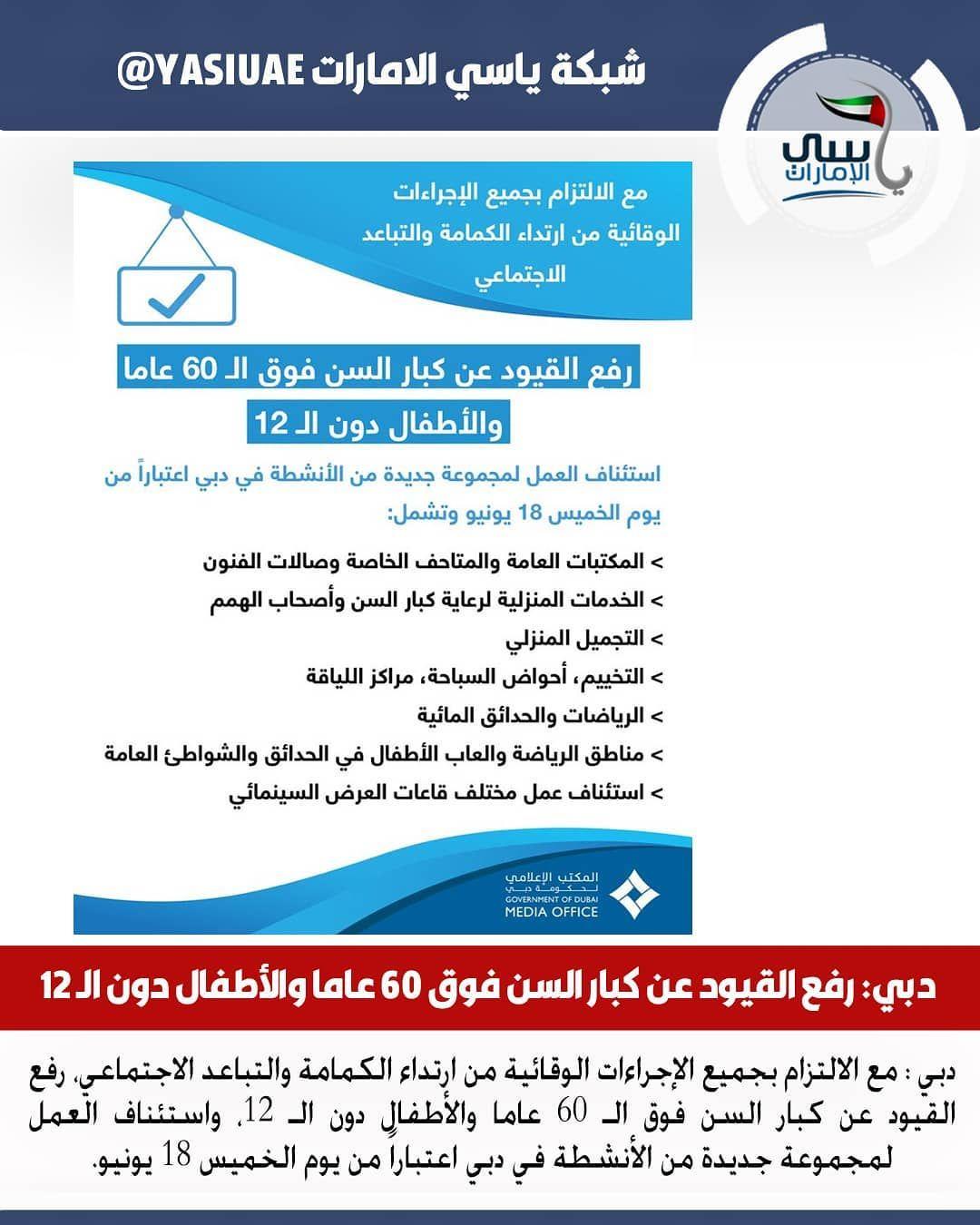 دبي رفع القيود عن كبار السن فوق 60 عاما والأطفال دون الـ 12