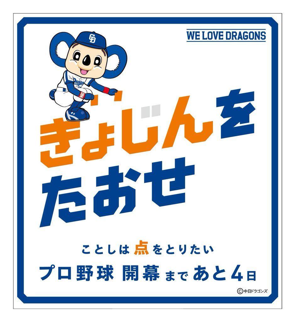 2018年3月26日 中日新聞 We Love Dragons シリーズ広告 ドアラ