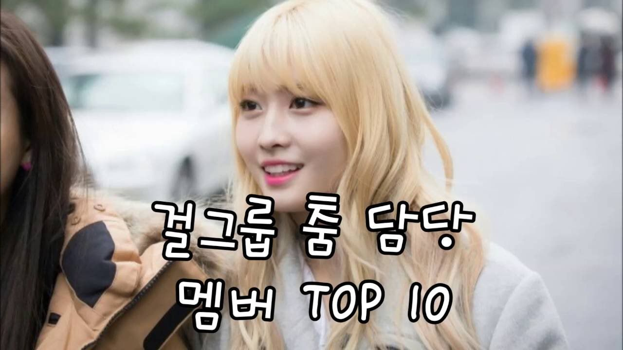 걸그룹 춤담당 TOP 10