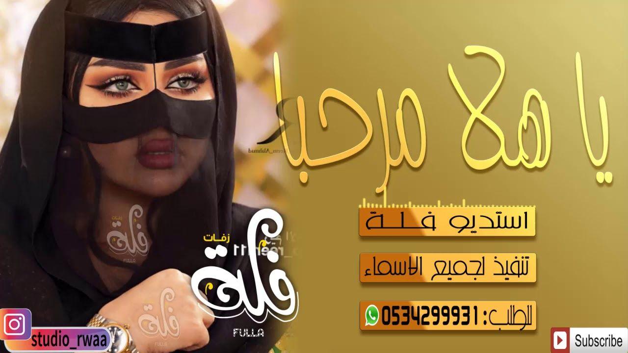 شيلات رقص يا هلا مرحبا شيلة حماسية 2019 Movie Posters Rwa Movies