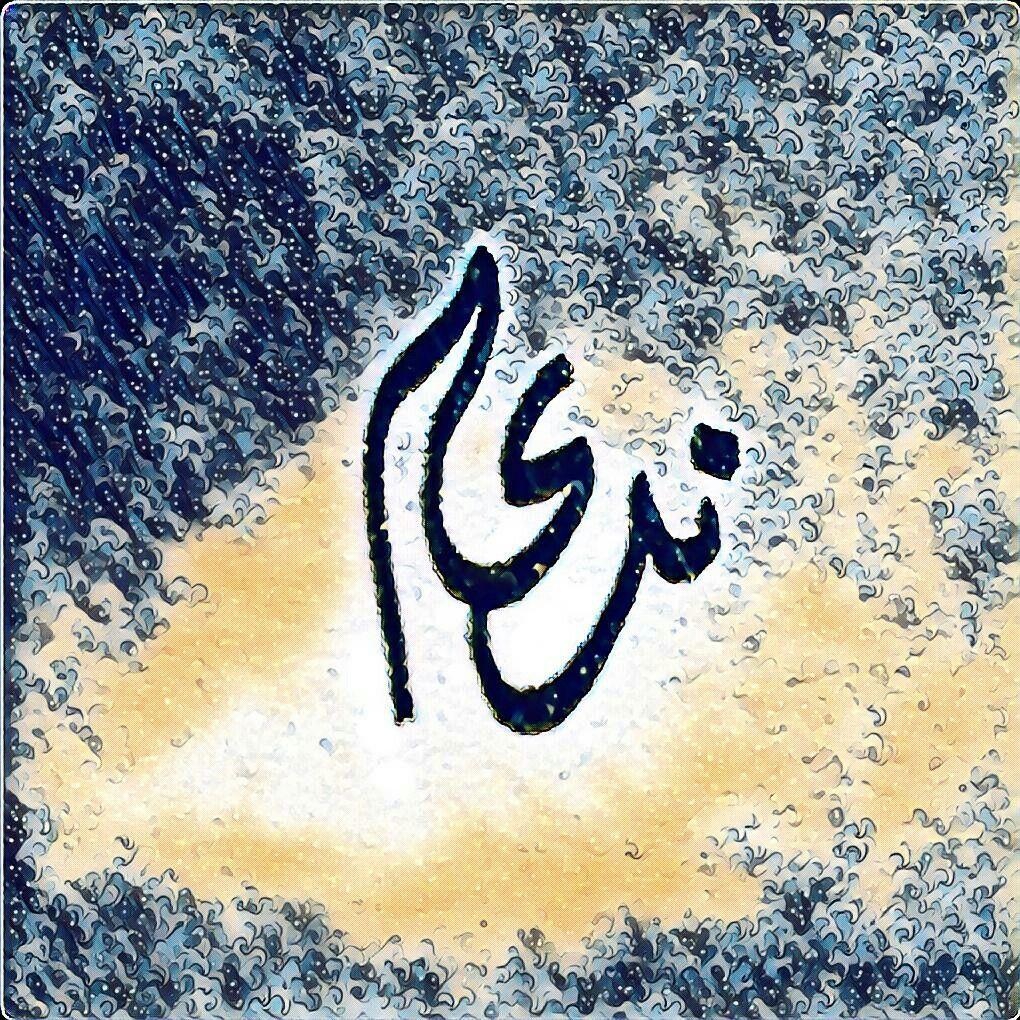 درة اسم ندى Cat Art Wall Collage Calligraphy