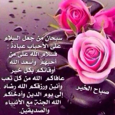 Afficher Limage Dorigine صباح النور و الخير و سلام Bonjour