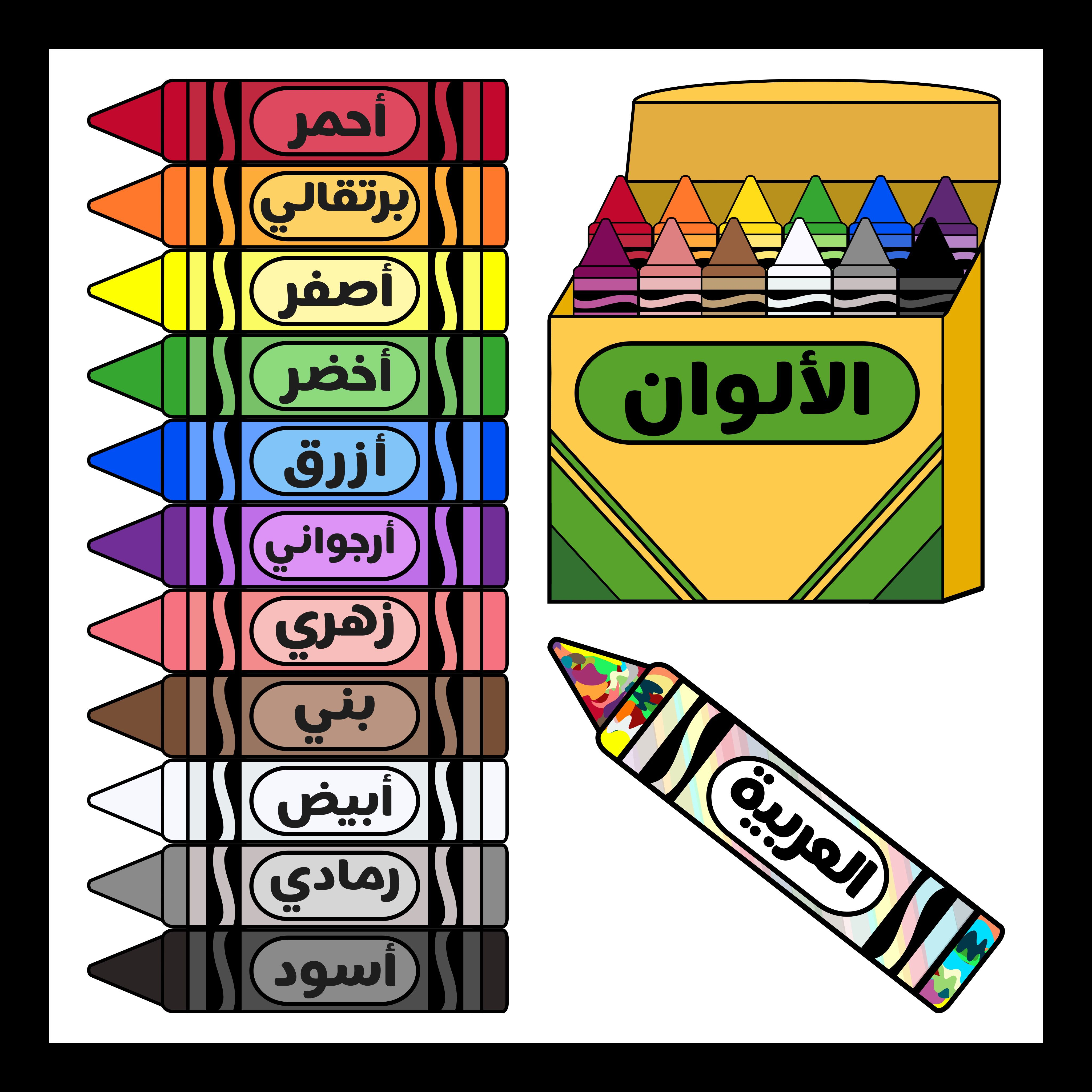 Crayons In Arabic Colors In Arabic 2 Sets