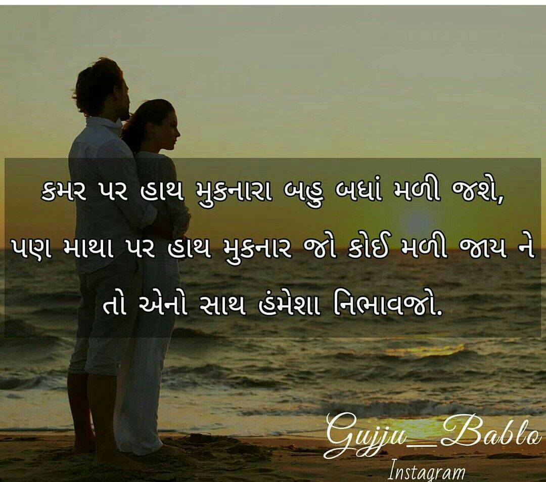Pin By Bijal Shah On Gujrati Hindi Quotes Pinterest Gujarati