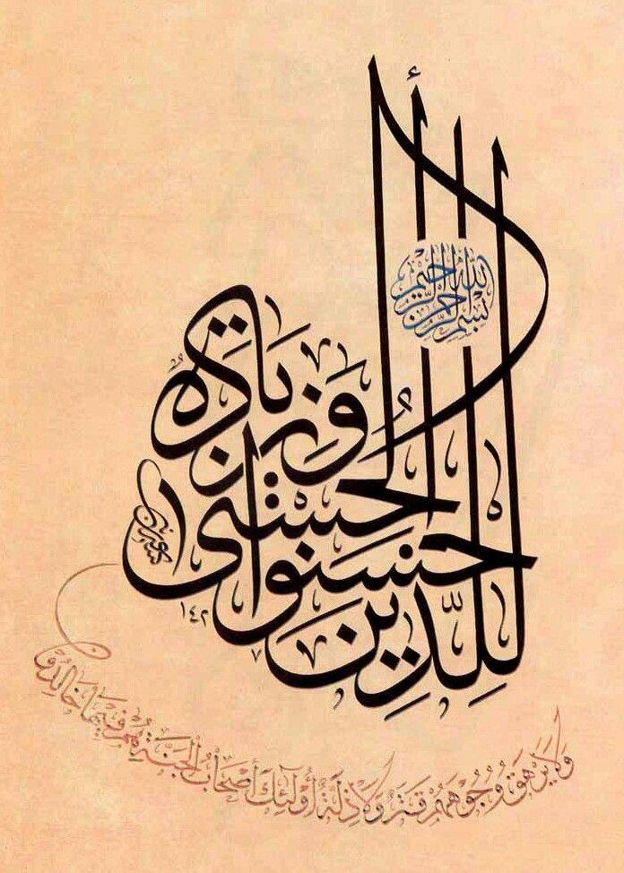 آية قرآنية خط عربي Persian Calligraphy Art Islamic Calligraphy Islamic Art Calligraphy