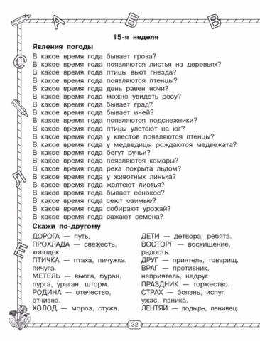 Bystraya Podgotovka K Shkole Ok Ru Doshkolnaya Podgotovka Shkola Uroki Chteniya