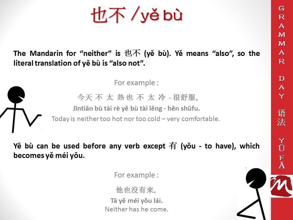 Pin By Leo Marta Lay On Mandarin Chinese Language Chinese