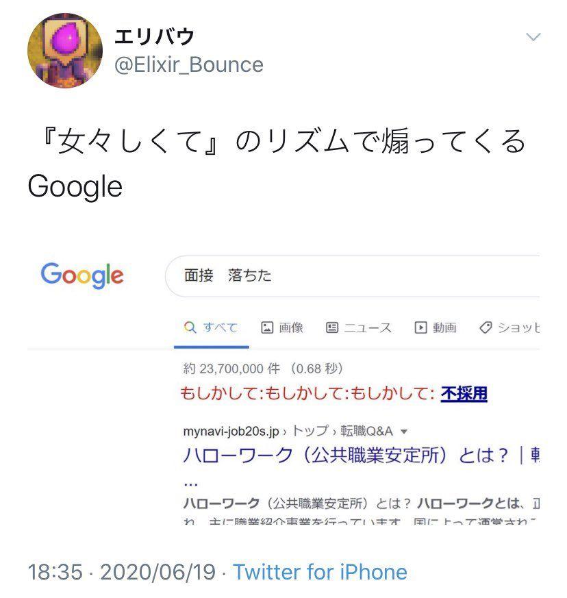 面白いツイート