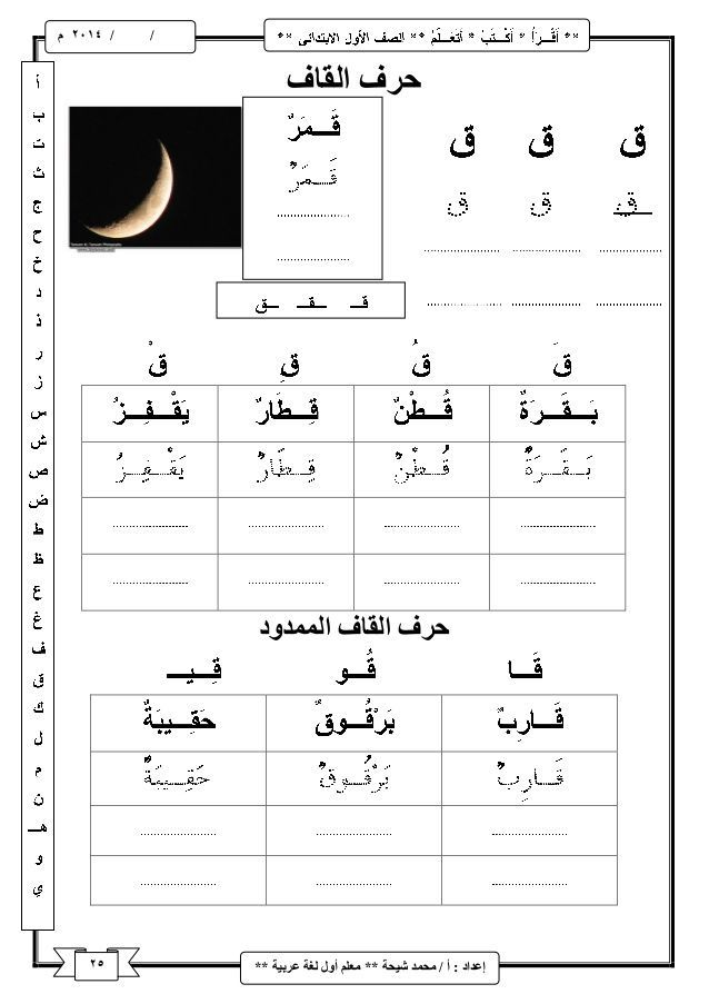explain the curriculum of the arabic language for the first grade