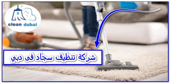 شركة تنظيف سجاد فى دبي تعمل على تحقيق تنظيف طويل المدي يحافظ على السجاد نظيف وانيق وجذاب وذو رائحه جذابه وب Carpet Cleaning Company Companies In Dubai Cleaning