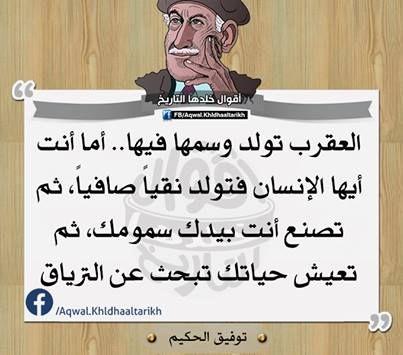 حكم و اقوال سياسية Peace Be Upon Him Words Ageless Style