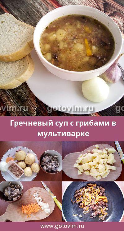 Гречневый суп с грибами в мультиварке. Рецепт с фото ...