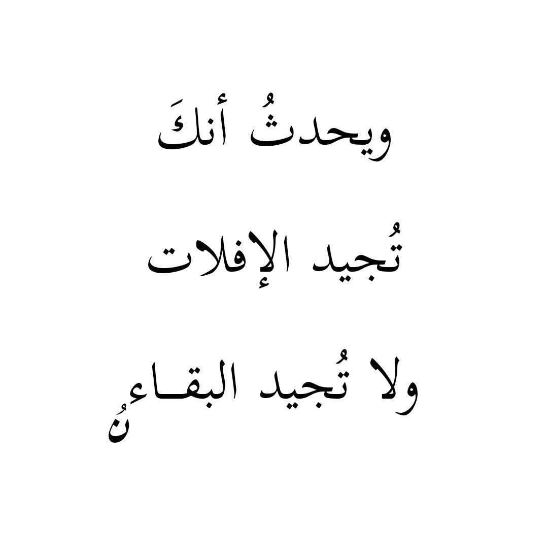 ويحدث أنك ت جيد الإفلات ولا ت جيد البقــاء ن سيبـة الحمـدانية Arabic Calligraphy Calligraphy