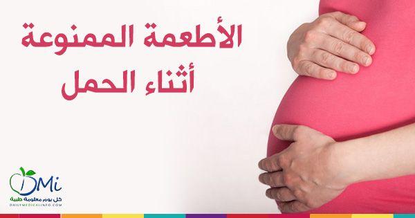 خلال فترة الحمل يجب على الأم الحامل اتباع نظام غذائي يحميها و يحمي جنينها من أية مخاطر و هناك بعض الأطعمة التي تحقق الفائدة لهما و أطعمة أخرى قد تشكل خ