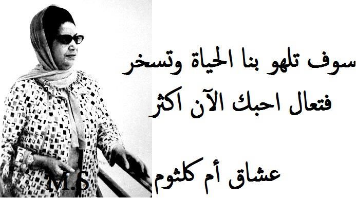 Pin By Wafaa Abla On أم كلثوم Song Words Arabic Poetry Classic Songs