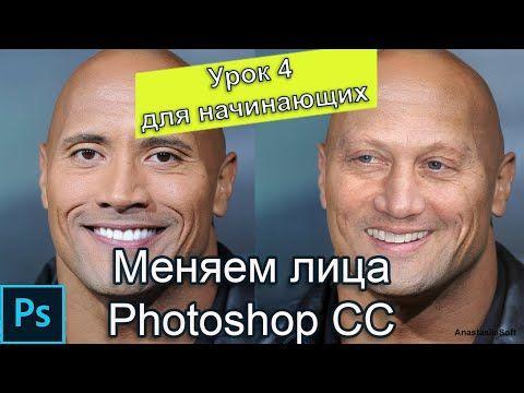 Урок фотошоп № 4 - Как заменить лицо на фото Photoshop cc ...