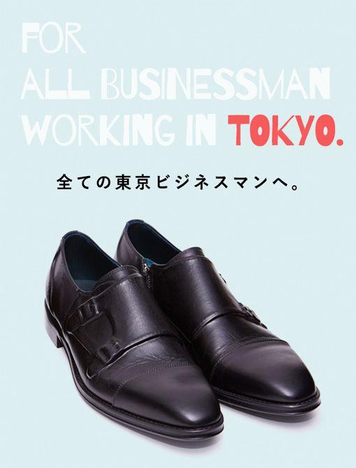 すべての東京ビジネスマンへ MIHARAYASUHIROのビジネスラインで毎日のスーツの足元も抜かりなく - vol.0 Ritual TOKYO