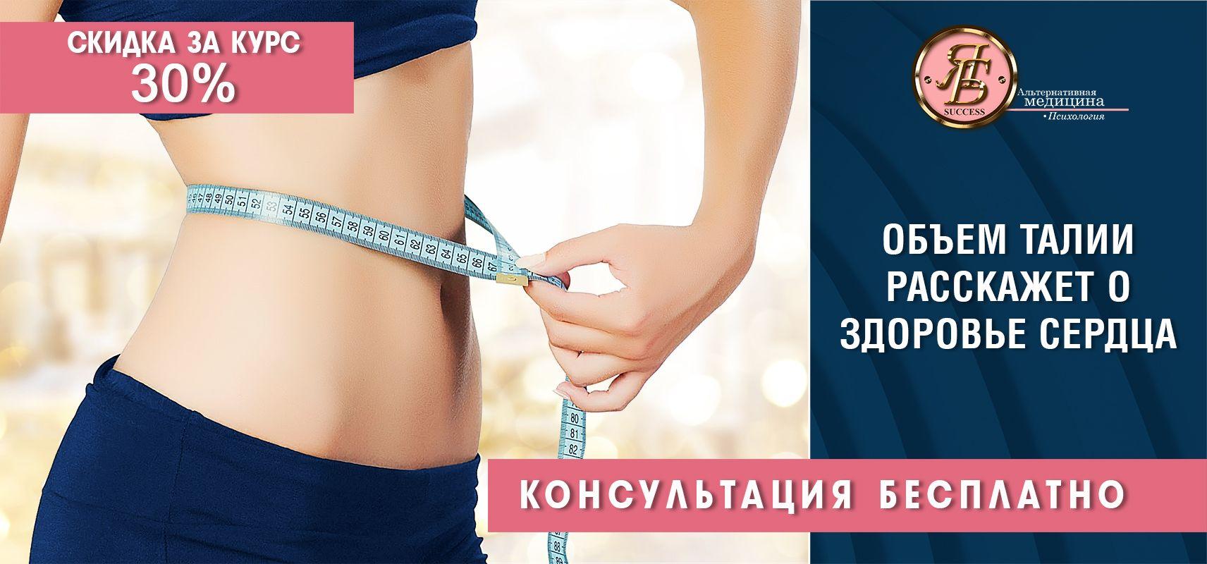 Центры комплексного похудения