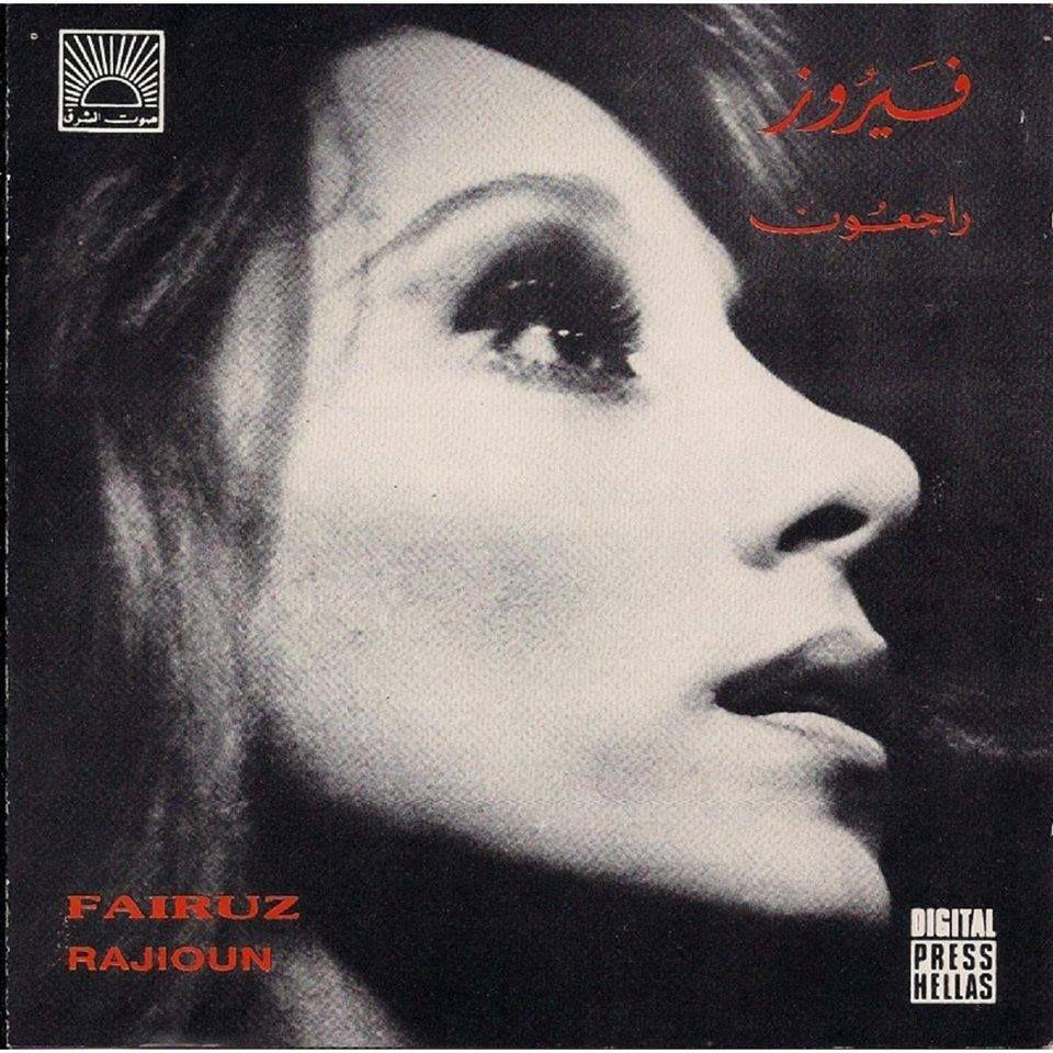 Fairouz Songs pertaining to راجعون | اسطوانات فيروز | pinterest