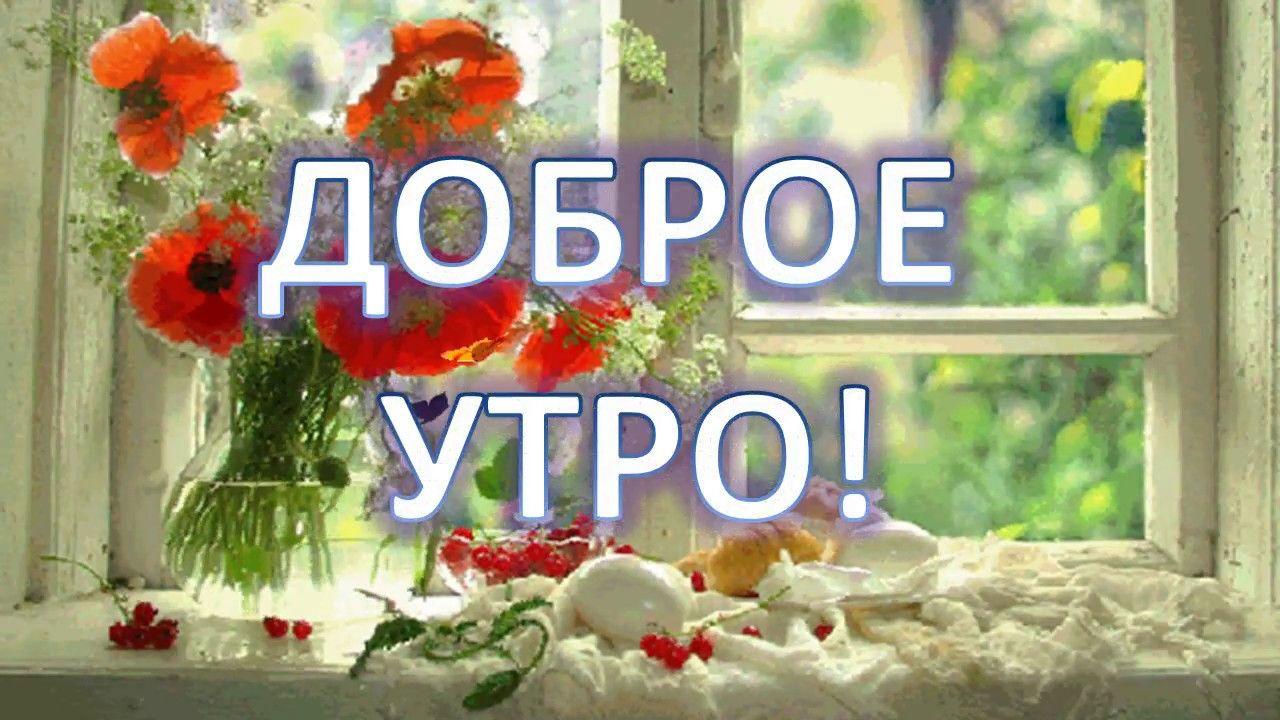 Dobroe Utro Otlichnogo Nastroeniya Horoshego Dnya S Dobrym Utrom Vas