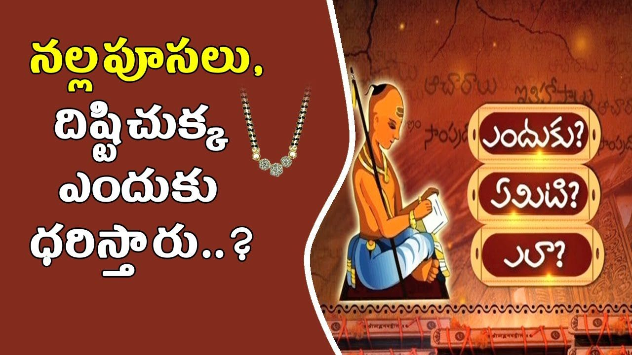 Photo of నల్లపూసలు ,దిష్టిచుక్క ఎందుకు ధరిస్తారు | Why Should Wear Nallapoosalu,Disti chukka | PoojaTVTelugu