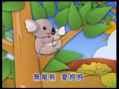 《巧連智》寶寶版.唱遊(一)愛抱抱的無尾熊 - YouTube