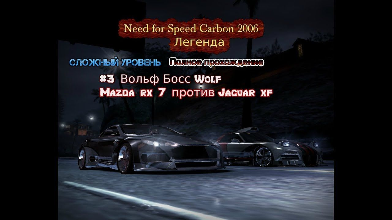 wolf need for speed carbon cars