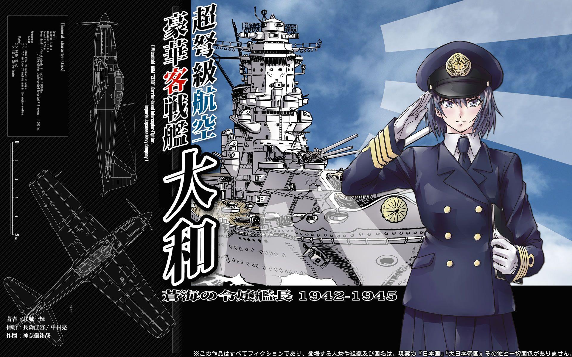 無料ダウンロード 戦艦 大和 壁紙 戦艦 大和 壁紙 戦艦