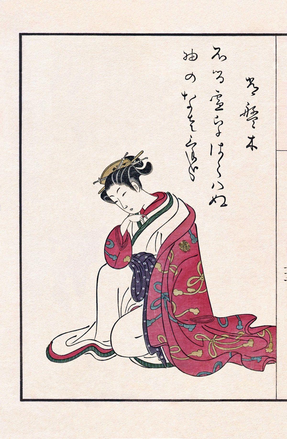 Yoshiwara bijin awase (The Beautiful Women of the ...