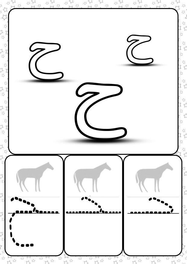 Pingl par leilos sur hourouf pinterest langue arabe - Coloriage alphabet arabe ...