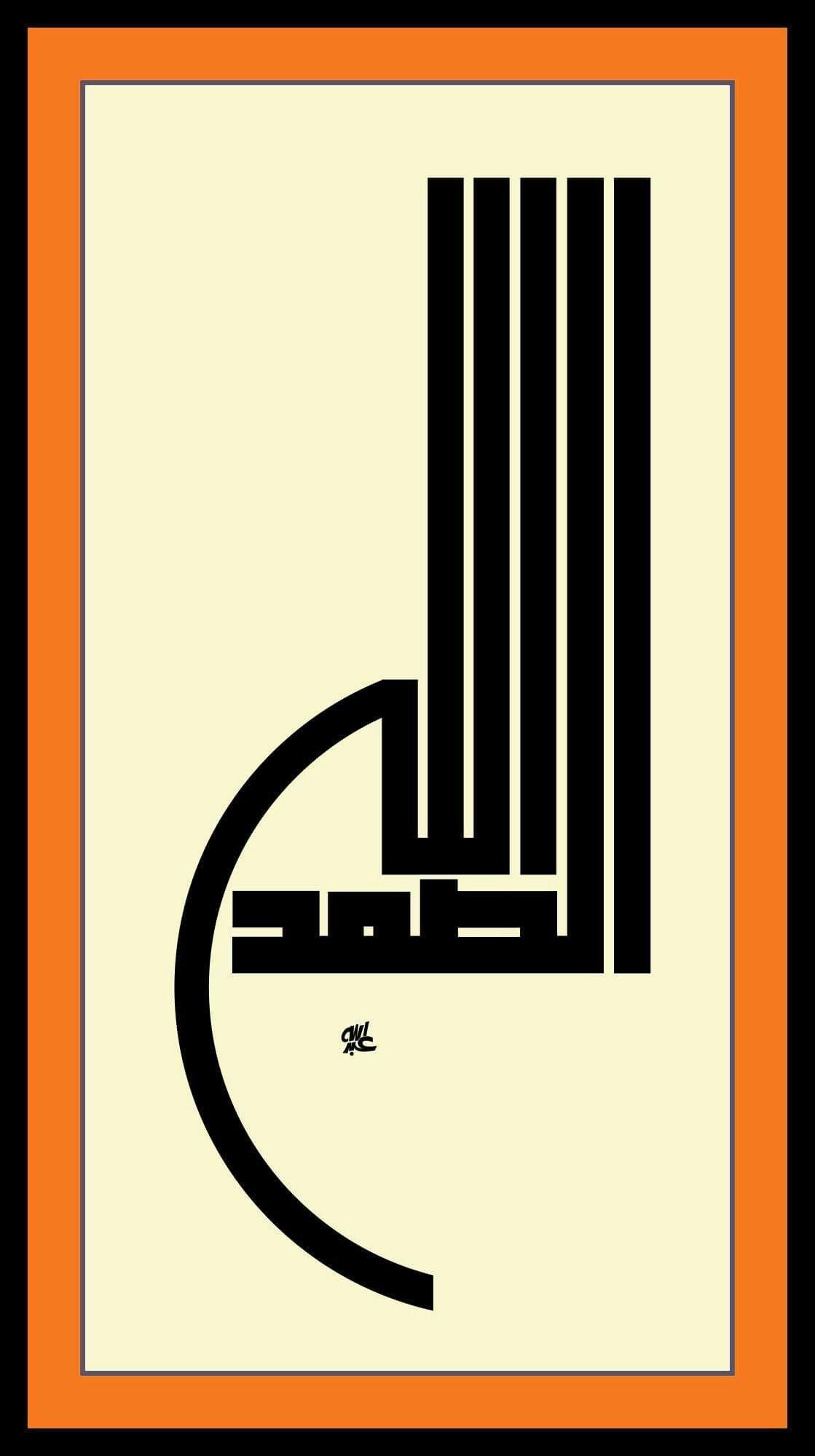 الحمد لله على كل حال Islamic Art Calligraphy Arabic Calligraphy Painting Islamic Calligraphy