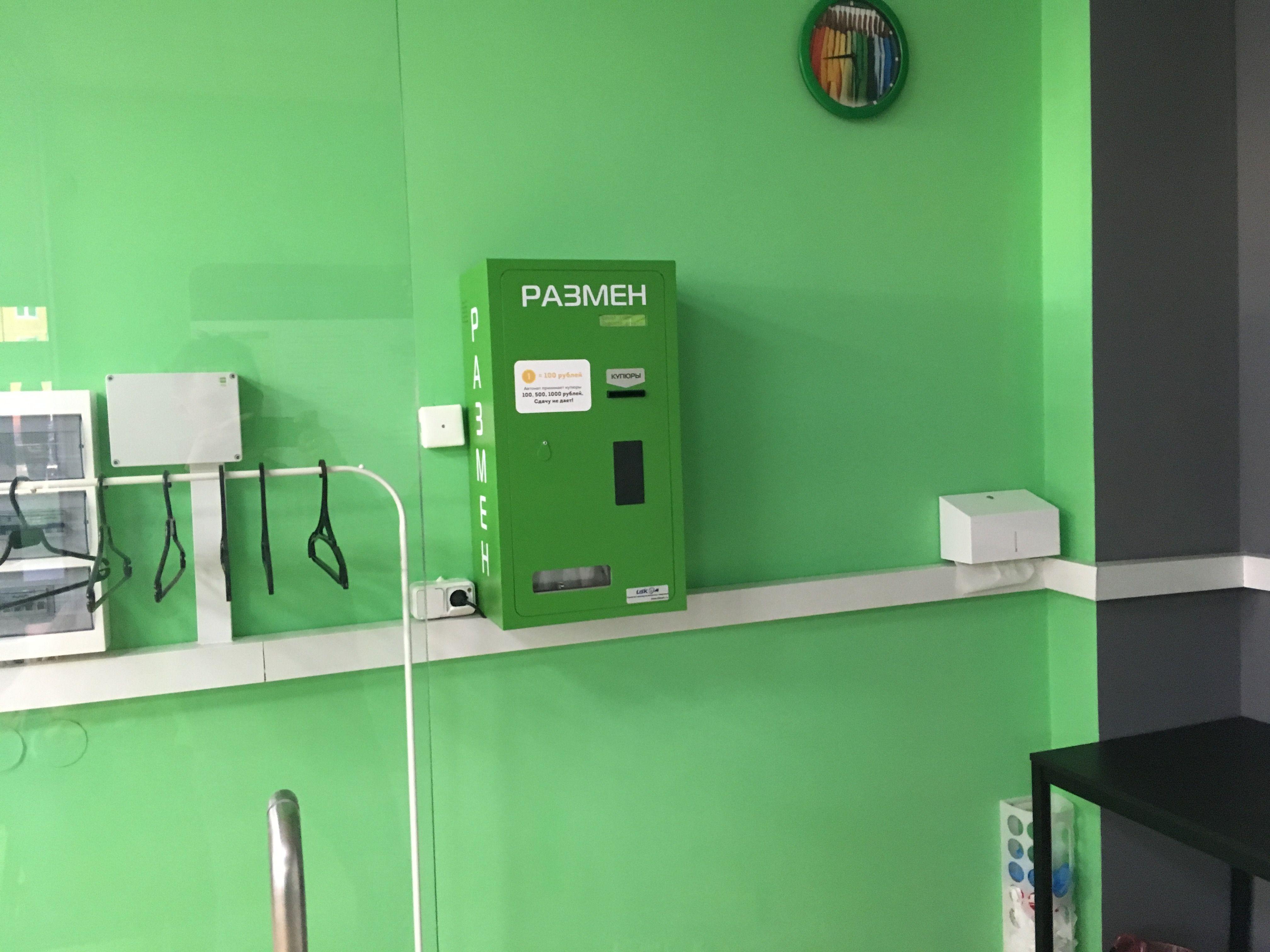 Автомат для размена жетонов
