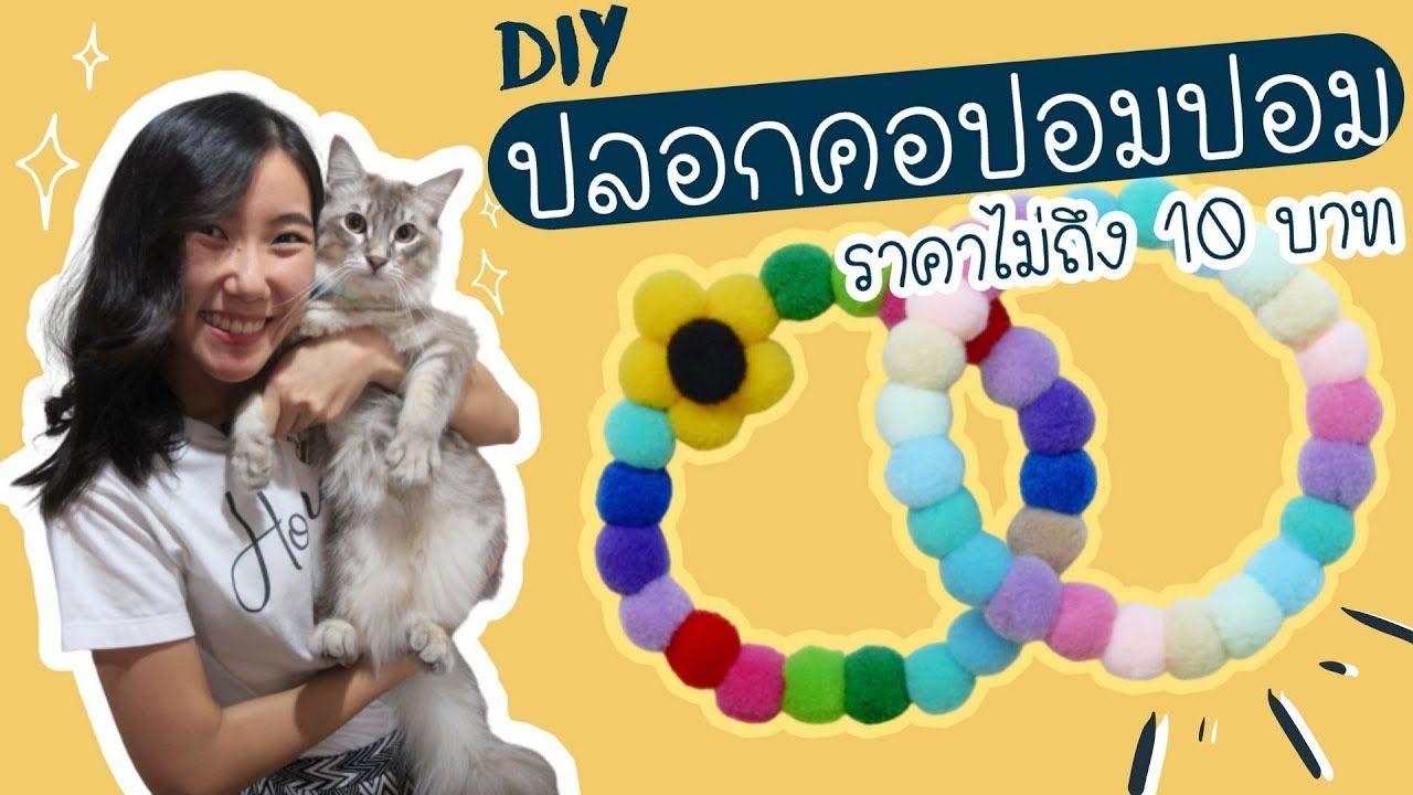 Diy ปลอกคอปอมปอม ราคาไม ถ ง 10 บาท สำหร บน องแมว น องหมา Diy Pom Pom Pet Collar Under 1 Youtube ในป 2021 ไอเด ยงานฝ ม อ