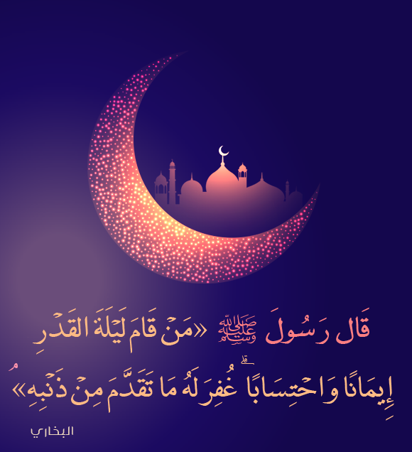 ربي كما بلغتنا شهرك الفضيل بلغنا إكمال عدته وإدراك ليلة القدر واكتبنا فيه من عتقائك من النار Ramadan Mubarak Wallpapers Ramadan Quotes Ramadan Day