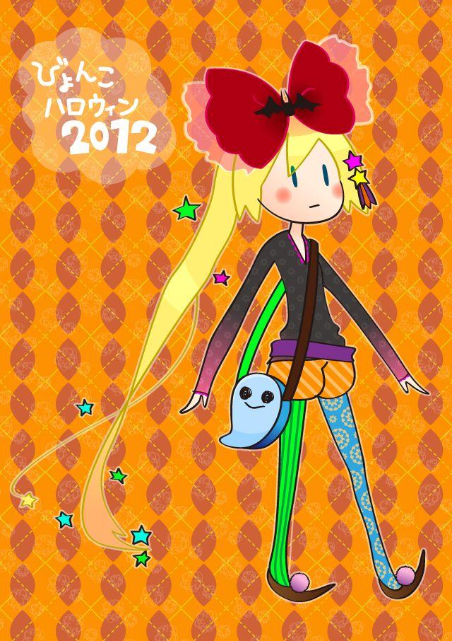 びょんこハロウィン2012