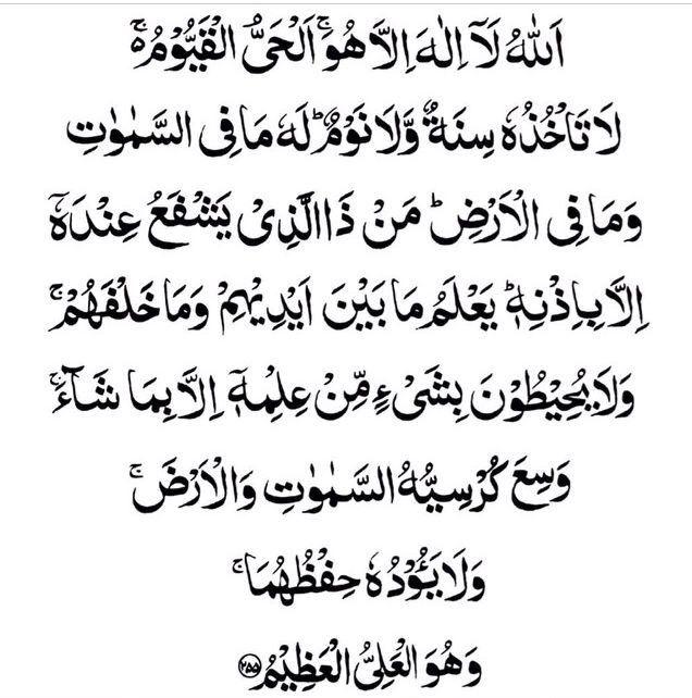 Ayatul Kursi In Arabic Pdf
