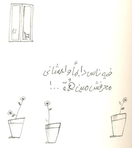 أنا و وليد طاهر ف ناس دايما وحشاني Photo Quotes Arabic Words Arabic Quotes
