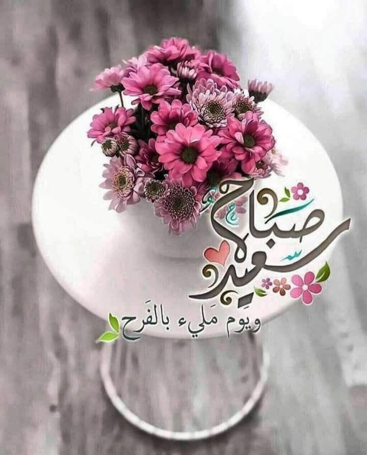 B128e7523afa3d7607e3b8797915301b Jpg ٧٢٠ ٨٩٢ Pixels Beautiful Morning Messages Good Morning Animation Good Morning Flowers