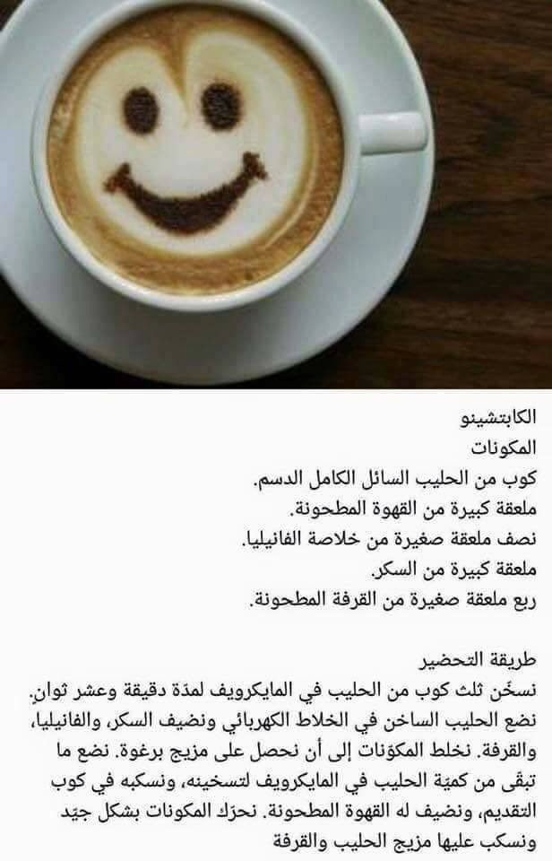 كابتشينو Coffee Drink Recipes Food Recipes