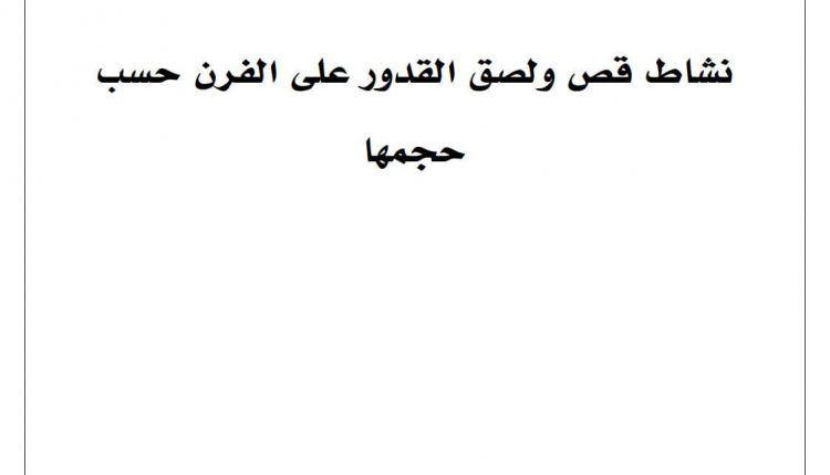 نشاط قص ولصق القدور على الفرن حسب حجمها لتعليم الأطفال الأحجام المعلمة أسماء Arabic Calligraphy Calligraphy Math