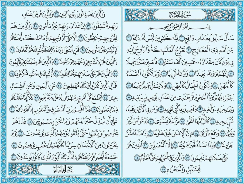سورة المعارج بطاقة واحدة Quran Book Holy Quran Book Quran Verses