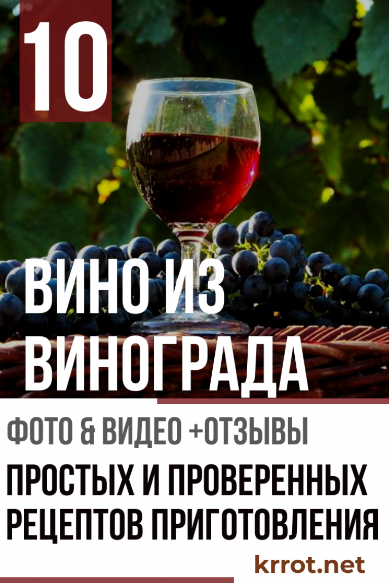 рецепты вина домашнего