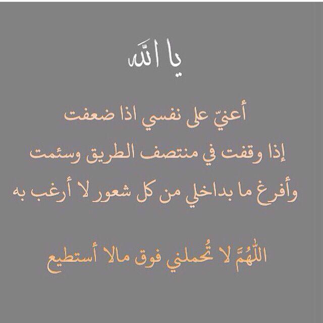 يارب Beautiful Words Arabic Words Words