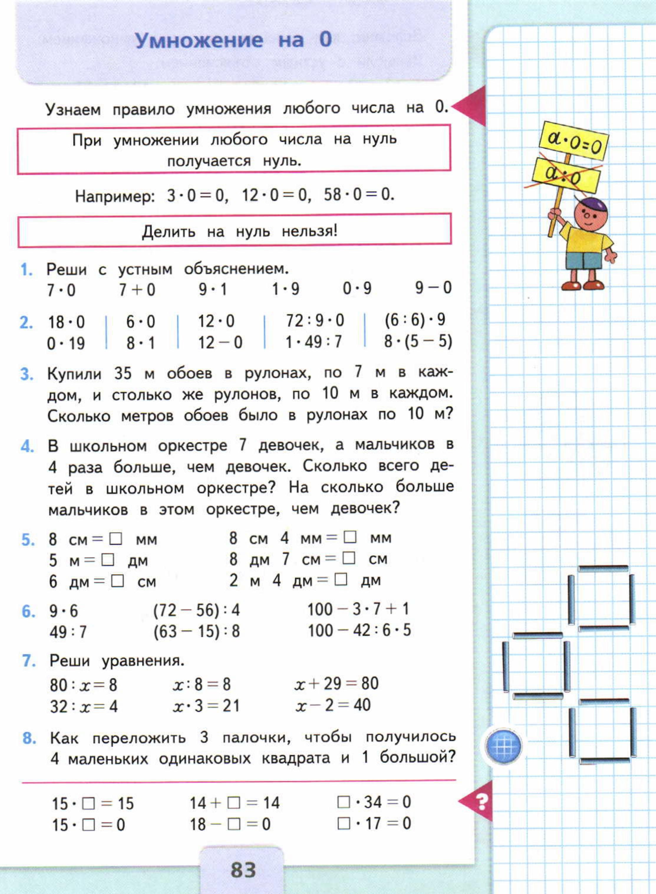 Домашнее задание по новому учебнику пятый класс на списывай ру