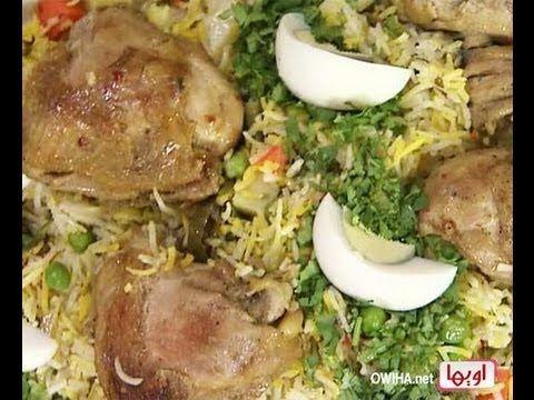 طريقة عمل برياني الدجاج بالفرن من مطبخ منال العالم Arabic Food Egyptian Food Cooking